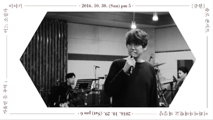 KYUHYUN @ Concert Practice Room