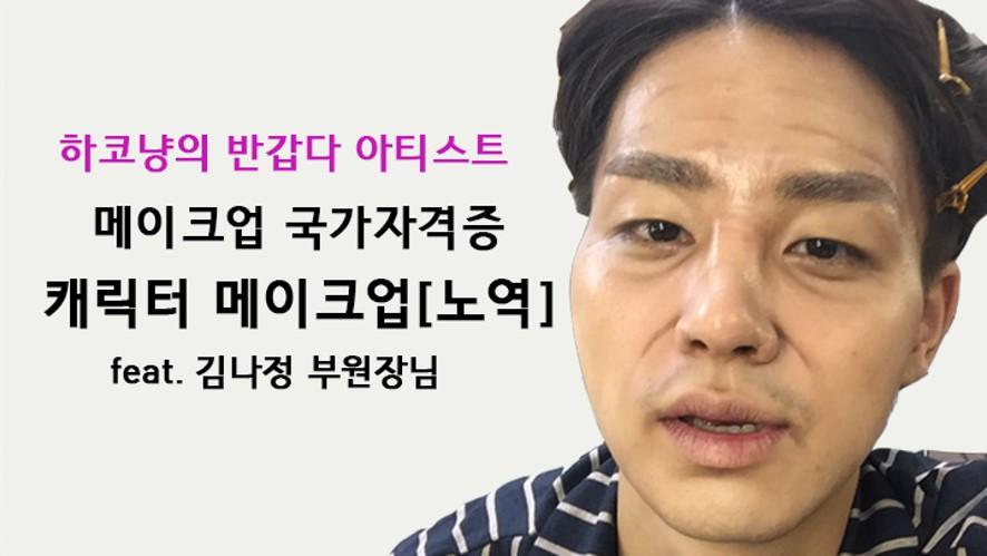 [하코냥 Hakonyang] 메이크업 국가자격증 캐릭터 메이크업 (노역) Character Makeup