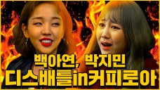 [매떠여 시즌3] Baek a yeon , Park ji min / Ep.05 백아연 박지민 언니 동생사이의 솔직한 대화(속닥속닥)