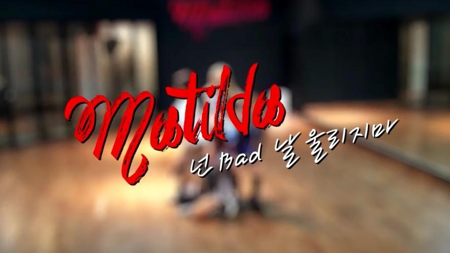 마틸다(Matilda) - '넌 Bad 날 울리지마' Dance Practice Video