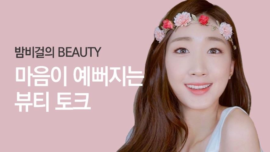 [밤비걸] 마음이 예뻐지는 Beauty Talk 함께해요