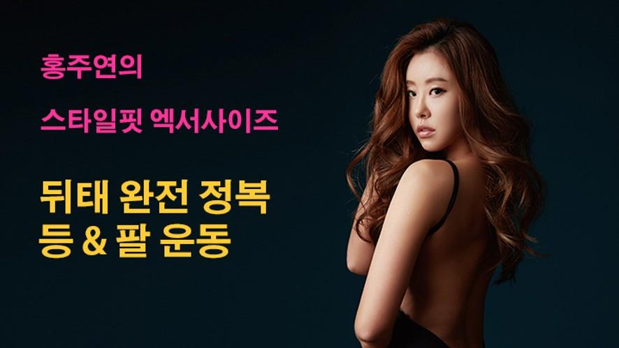홍주연의 스타일핏 엑서사이즈: 뒤태 완전 정복, 등 & 팔 운동Luna Hong Stylefit Exercise