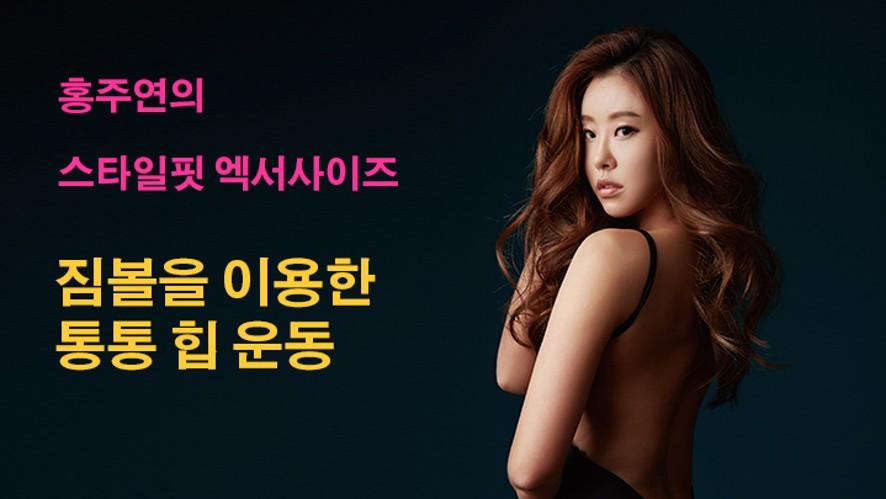 Luna Hong 홍주연의 스타일핏 엑서사이즈 짐볼을 이용한 통통 힙 운동 Stylefit Exercise
