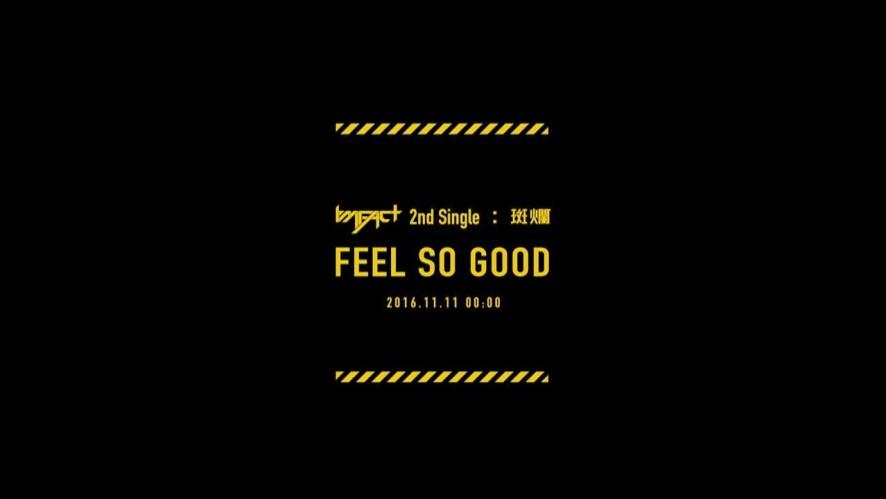 임팩트[IMFACT] _ feel so good M/V Teaser