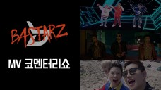 Block B BASTARZ MV 코멘터리쇼