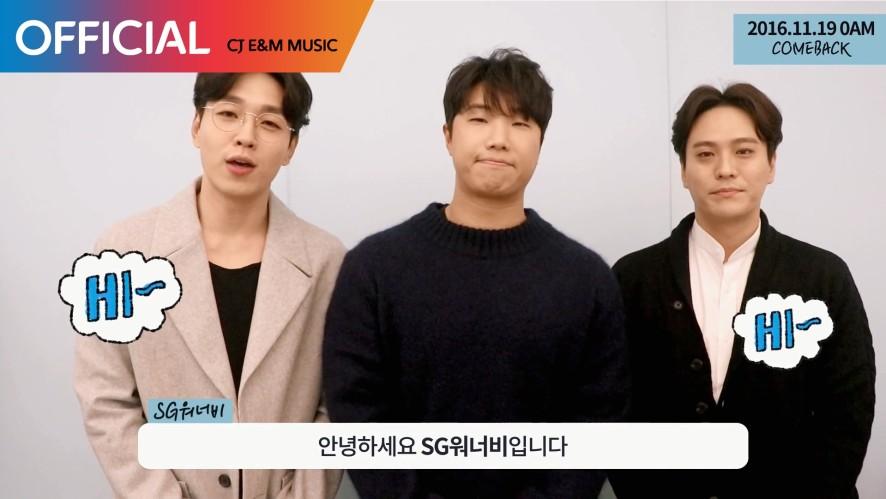 SG워너비 컴백인사 영상