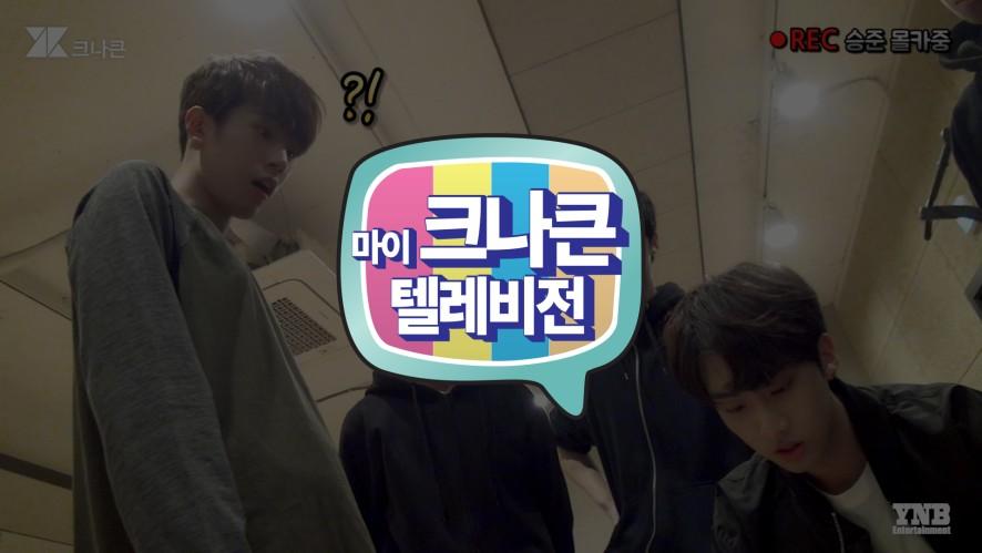 [마이 크나큰 텔레비전] #54 크나큰(KNK) ♥HAPPY SEUNG JUN DAY♥ 기념 몰래카메라