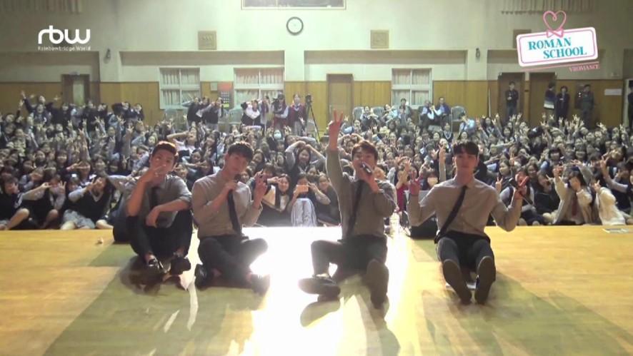 브로맨스 (VROMANCE) '로맨스쿨 하이라이트' 영상
