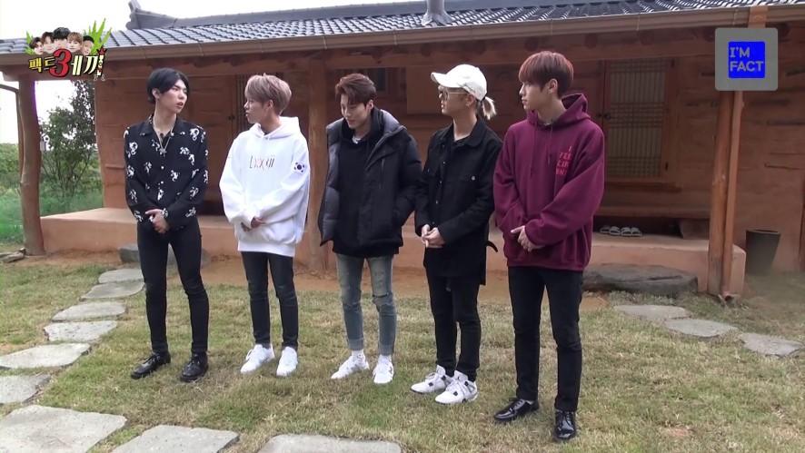 임팩트[IMFACT] I`M FACT 시즌2 팩트세끼 #2