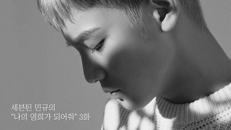[SEVENTEEN] '나의 영희가 되어줘' 3화