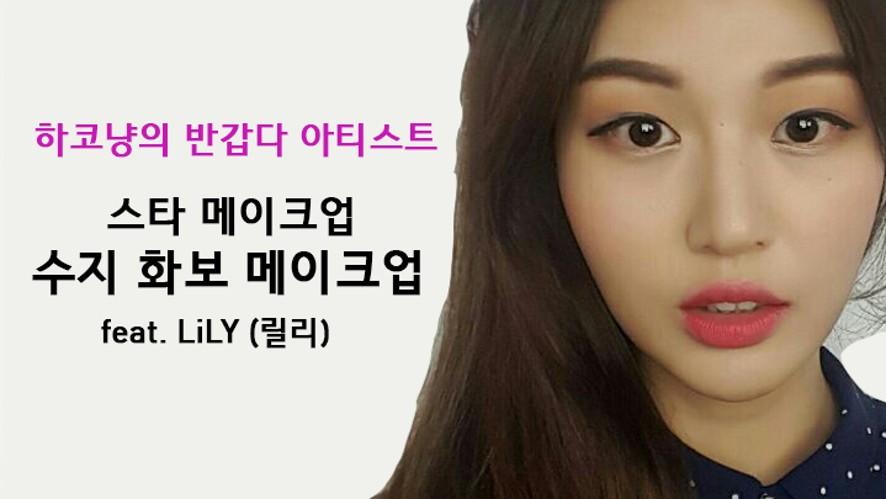 [하코냥 HAKONYANG] 스타 메이크업 - 수지 화보 메이크업 Suzy Cover Makeup