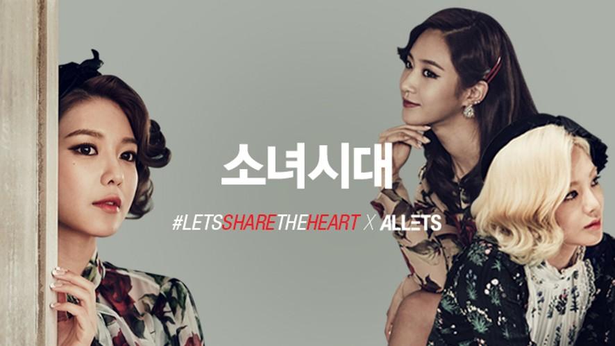 소녀시대 수영, 유리, 효연의 이야기 'Lets Share The Heart' 캠페인 촬영 현장 #2 GIRLS GENERATION