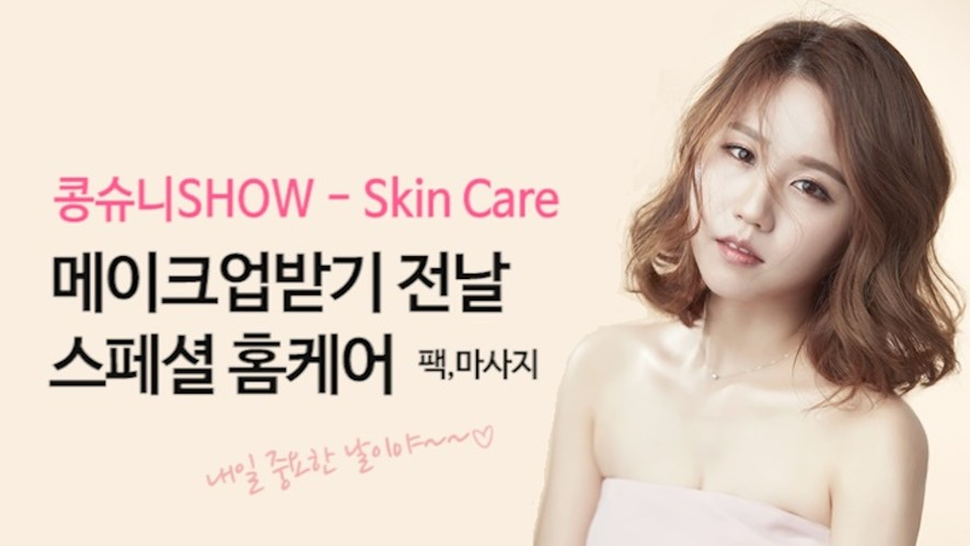 [콩슈니 Kongsueni SHOW] 메이크업샵 가기 전날!! 스페셜 케어&마사지 The day before the special  skin care.