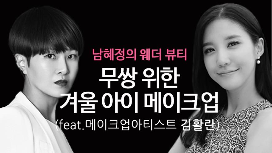 기상캐스터 남혜정의 Weather Beauty (Feat. 김활란 메이크업 아티스트) Makeup Artist's Tip