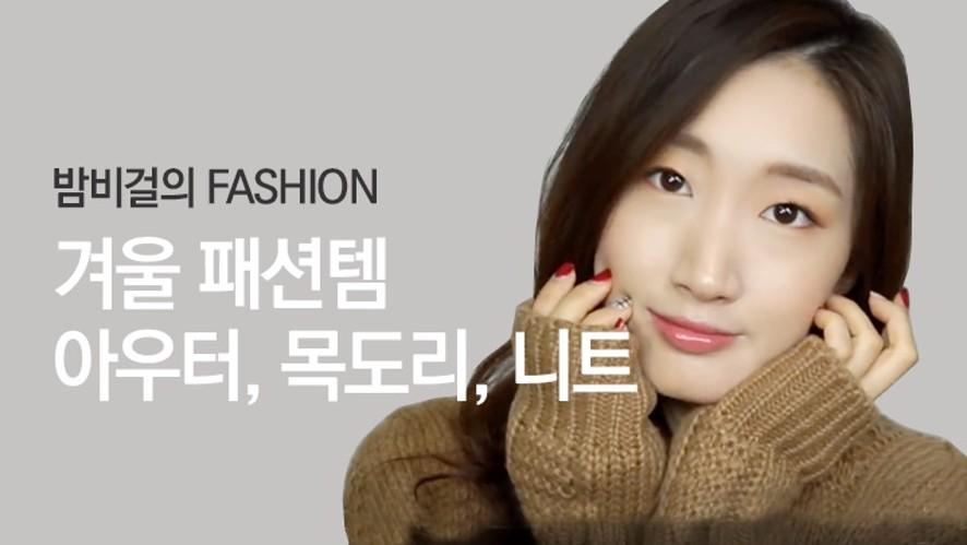밤비걸 BAMBIE GIRL's Winter Fashion! 아우터, 목도리, 니트 등등