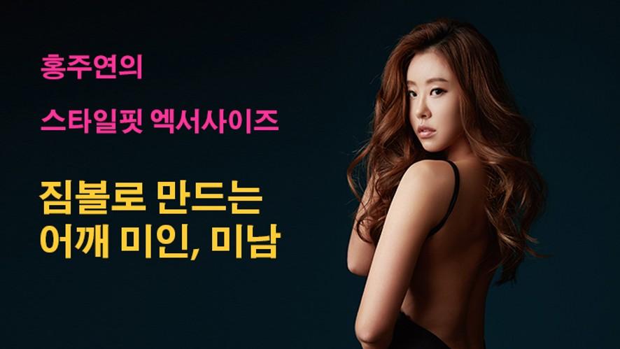 홍주연의 스타일핏 엑서사이즈-짐볼로 만드는 어깨 미인, 미남 Luna Hong Stylefit Exercise