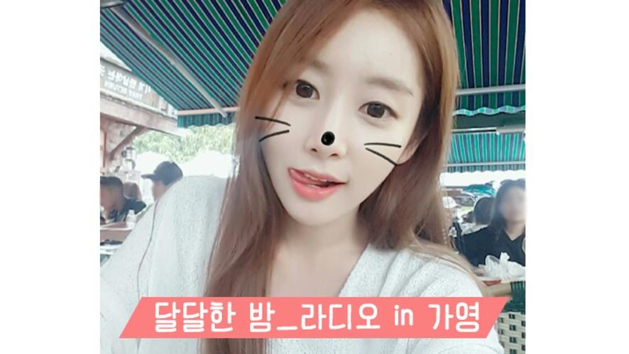 달달한 밤_ 라디오in가영 5