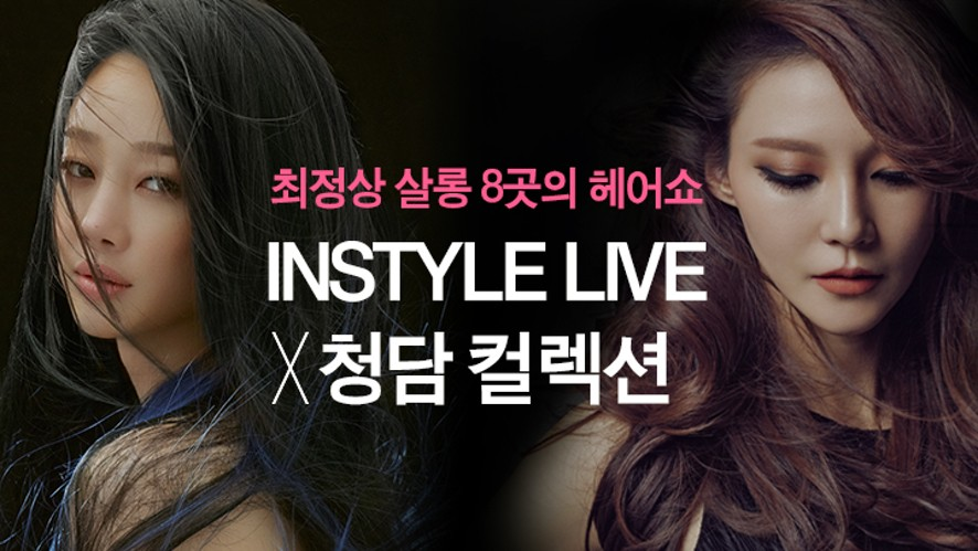 Instyle 제 1회 청담컬렉션 헤어쇼 생중계 Cheongdam Hair Show