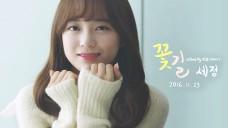 [단독선공개] Jelly box 꽃길 Prod. By 지코(ZICO) 세정 Official Teaser