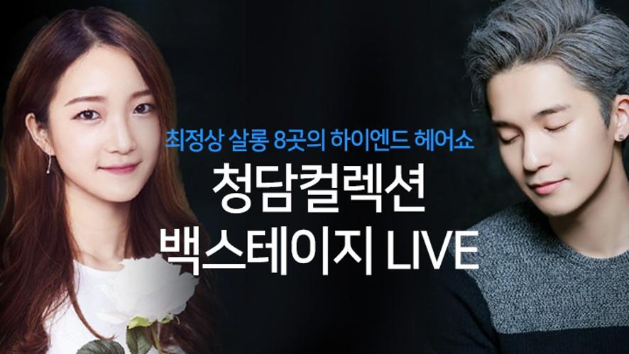 뷰스타와 함께하는 Instyle 제 1회 청담컬렉션 헤어쇼 백스테이지 생중계 Cheongdam Hair Show