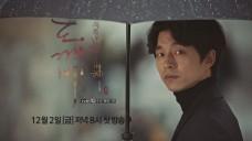 [도깨비/Dokebi] '신부가 나타났습니다' 공유-김고은, 운명적인 첫 만남! - 우산 티저