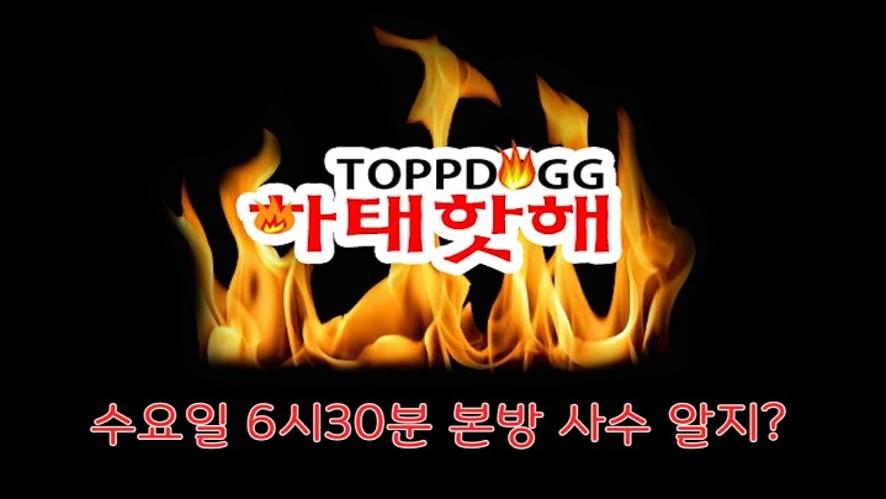 ToppDogg - 탑독의 하태핫해 '김장의 꽃은 보쌈이니까 예고편'
