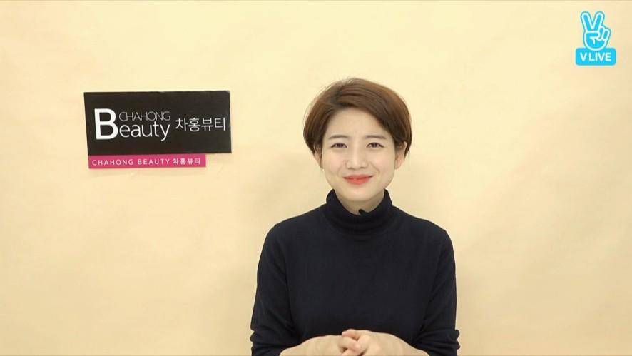 [예고] 차홍에게 물어봐 스페셜 이벤트 방송 11/30 6PM CHAHONG Hair&Beauty Tip