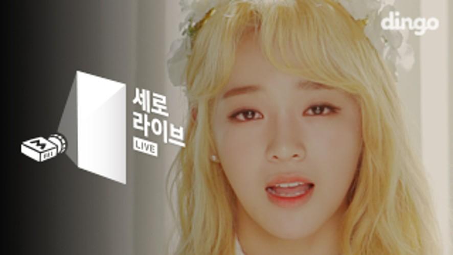 [세로라이브] 세정(구구단) - Jelly box 꽃길 (Prod. By ZICO)