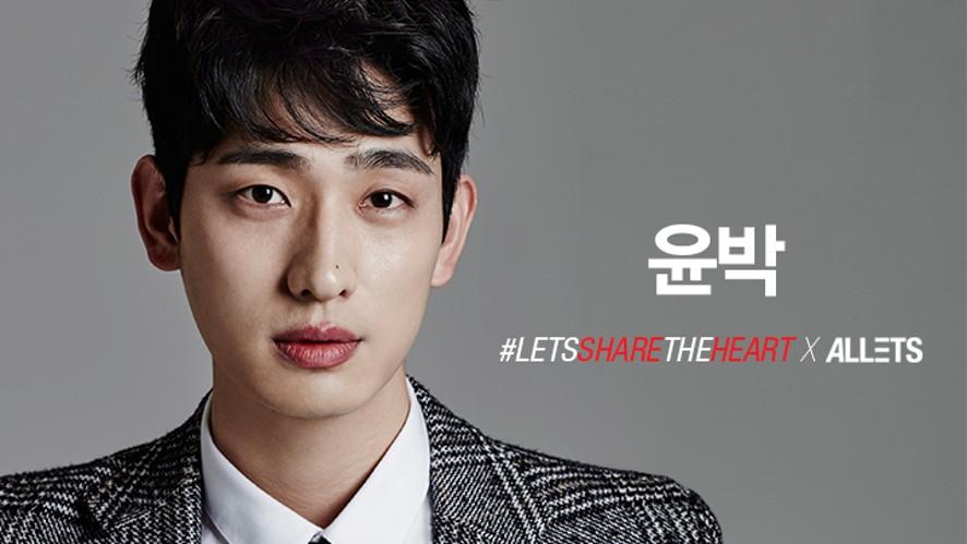 윤박 #Lets Share The Heart 스타기부 캠페인 촬영현장 LIVE