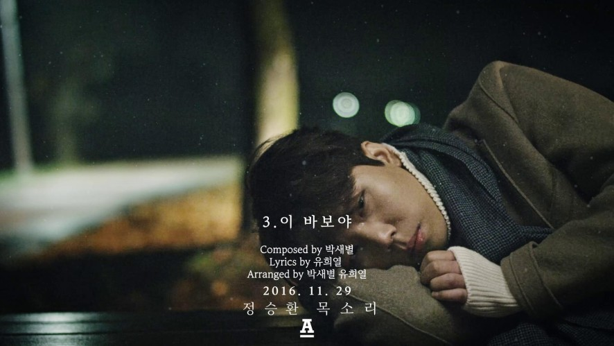 2016.11.29 정승환 <목소리>PREVIEW