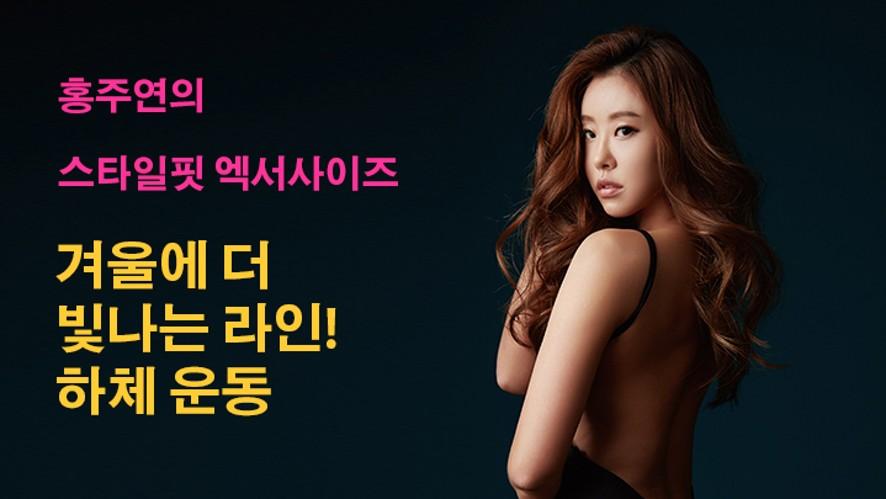 홍주연의 스타일핏 엑서사이즈- 겨울에 더 빛나는 라인! 하체 운동 Luna Hong Style-Fit Exercise