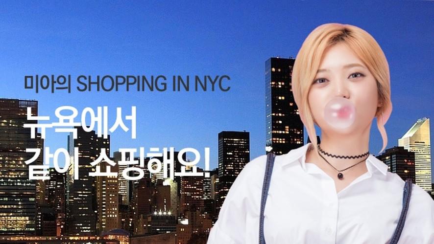 미아 MIA 뉴욕에서 같이 쇼핑해요! Shopping in NYC