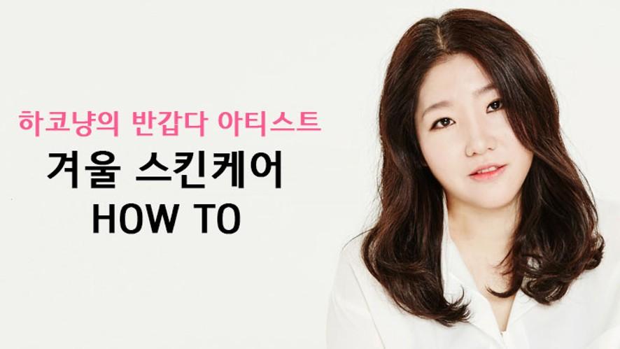 [하코냥의 반갑다 아티스트] 겨울 스킨케어 HOW TO (Winter Skincare HOW TO)