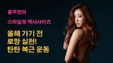 홍주연의 스타일핏 엑서사이즈-올해 가기 전 로망 실천! 탄탄 복근 운동 Luna Hong Style-Fit Exercise