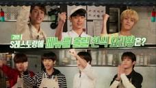 NCT LIFE 한식왕 도전기 EP 06 예고편