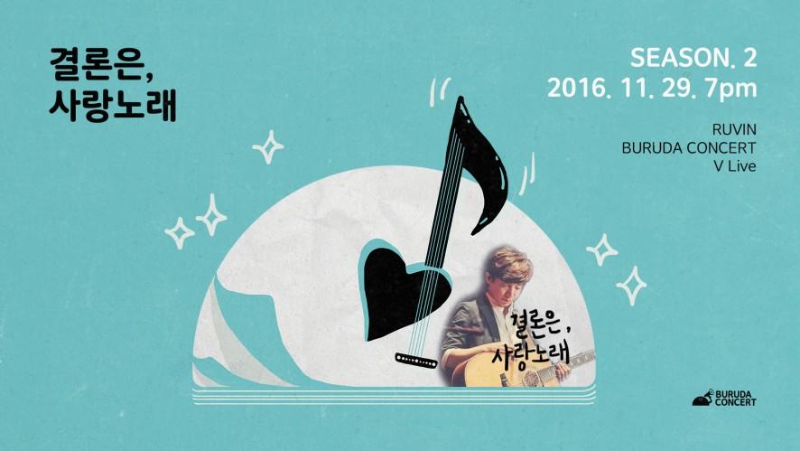 [LIVE] 결론은, 사랑노래 시즌 2 첫 라이브 (Anyway, Lovesong - Season 2 Ep. 1) RUVIN
