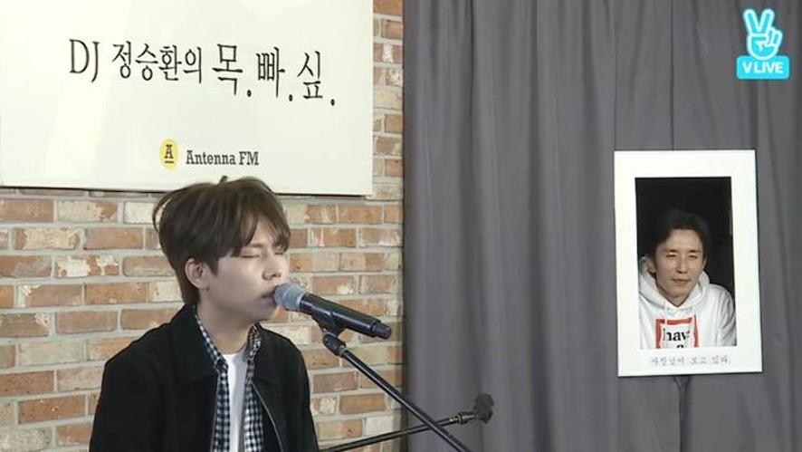 [REPLAY] DJ 정승환의 목.빠.싶 - 목소리에 빠지고 싶다 (WELCOME TO Jeong Seung Hwan RADIO)