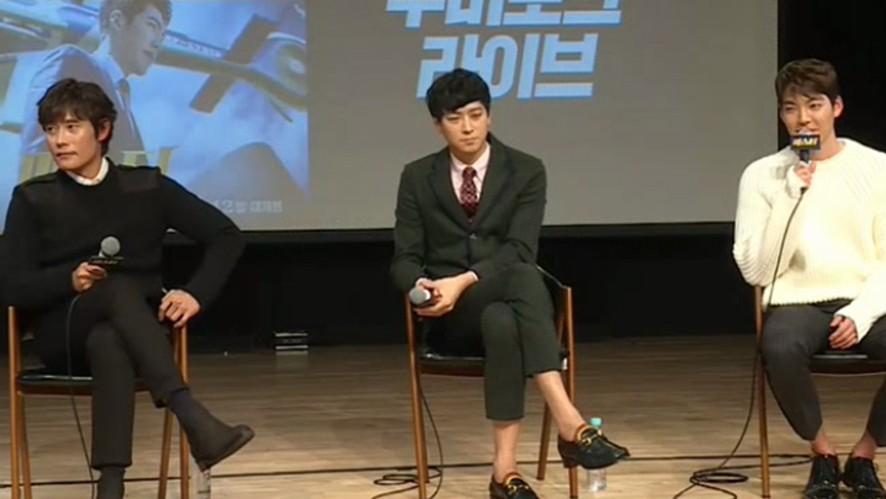 [REPLAY] 이병헌+강동원+김우빈 <마스터> 무비토크 라이브 '<Master> Movie Talk Live'