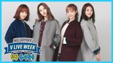 V LIVE WEEK '김장 봉사활동!'