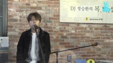 [HIGHLIGHT] 정승환 '너였다면' (11.29 0시 '목소리' 발매를 기다리며..)