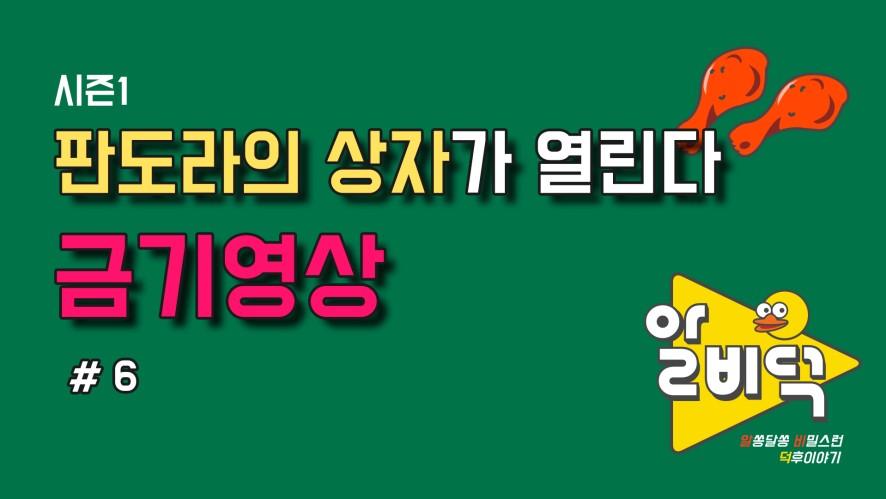 [알쏭달쏭 비밀스런 덕후이야기] 알비덕 6회 금기영상
