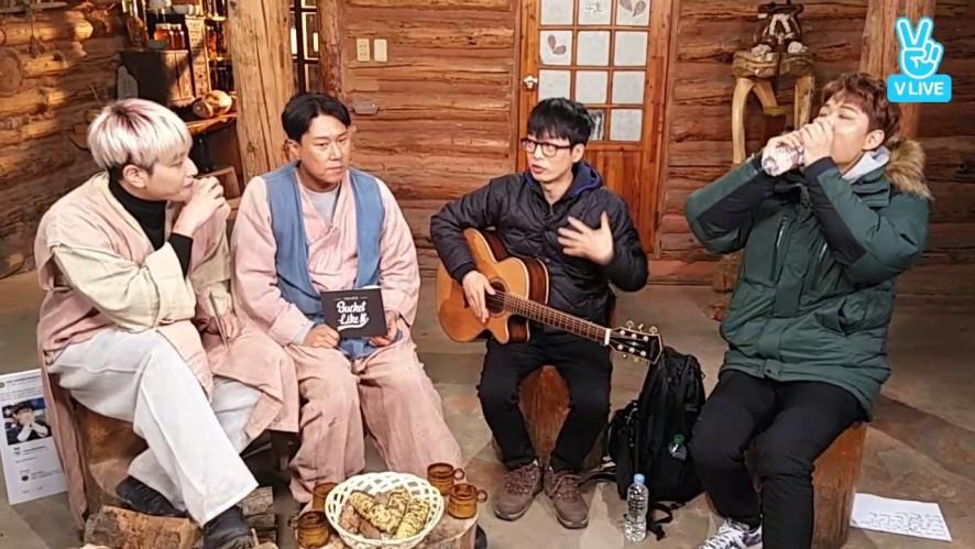 국카스텐 하현우, 김기범의 산장 미팅