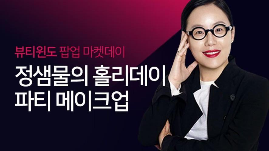 [뷰티윈도 팝업 마켓 Open Studio]  정샘물 Jung Saem Mool 홀리데이 파티 메이크업 (feat. 엠마뷰티) Holiday Party Make-up