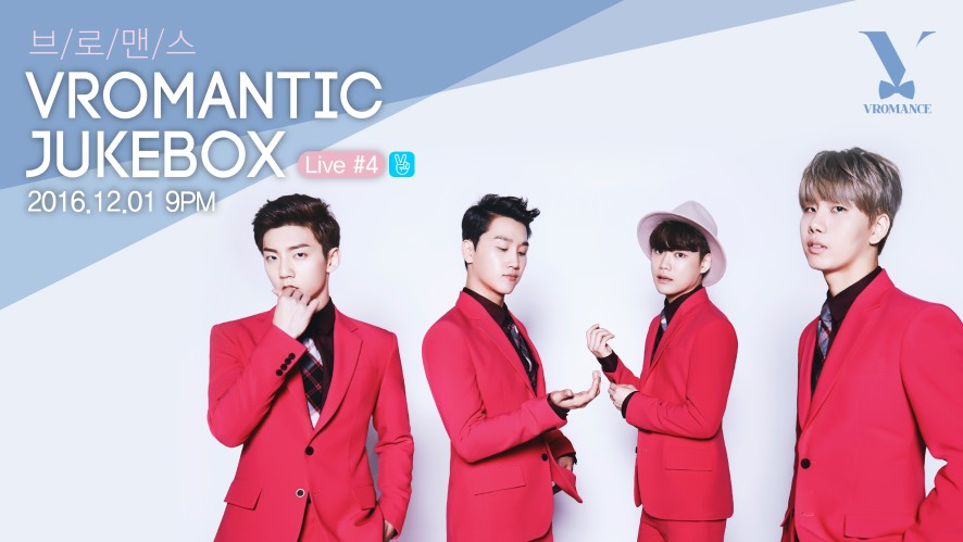 [로맨스쿨특집] 'VROMANtic Jukebox' Live #4