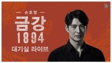 [손호영] '금강 1894' 대기실 LIVE