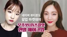 [뷰티윈도 팝업 마켓 Open Studio Live] 연말 메이크업 By 스칼렛&우주쏘녀 Party Makeup