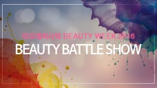 아모레 뷰티위크 Beauty Battle Show by K-Beauty Creators