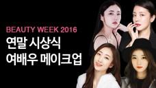 아모레 뷰티위크 Beauty Battle Show #1.연말시상식여배우메이크업 Actress  Makeup