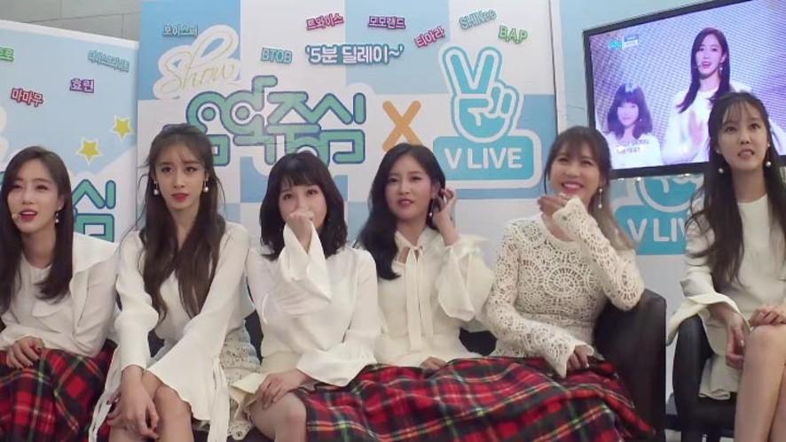 [REPLAY] 11/26 쇼! 음악중심 '5분 딜레이~' Show! Music core
