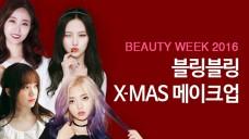 아모레 뷰티위크 Beauty Battle Show #2. 블링블링x-mas메이크업 Christmas Makeup